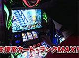 射駒タケシの攻略スロットVII #784 メッセ高円寺店実戦 前半戦