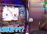 水瀬&りっきぃ☆のロックオン Withなるみん #199 埼玉県朝霞市
