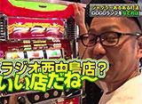 閉店くんがGO3 #6