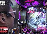 万発・ヤングの今がぱちドキッ! 第23話/第24話
