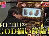 マネーの豚2匹目〜100万円争奪スロバトル〜 #18 ウエノミツアキVSういち 後半戦