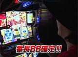 射駒タケシの攻略スロットVII #785 メッセ高円寺店実戦 後半戦