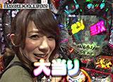 双極銀玉武闘 PAIR PACHINKO BATTLE #87 SF塩野&しおねえ vs ミネッチ&桜キュイン
