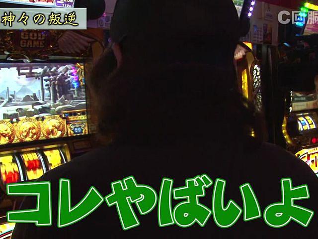 スロじぇくとC #57