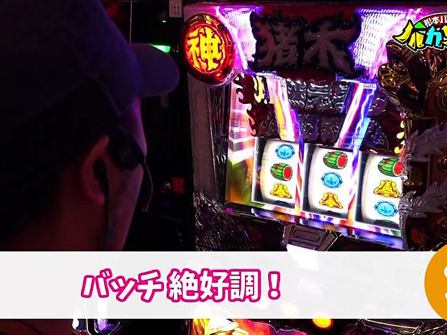 松本バッチのノルカソルカ #19前半戦〜神になったイノキと真っ向勝負!