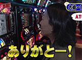 マネーの豚2匹目〜100万円争奪スロバトル〜 #20 大崎一万発VS水瀬美香 後半戦