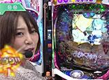 パチマガGIGAWARS超 シーズン2 #7 優希&ポコ美&るる 前半戦