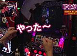 ヒロシ・ヤングアワー #295 アニマルかつみ「ぱちスロ ウルトラセブン」