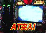 黄昏☆びんびん物語 #184 第91回 後半戦