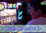 松本バッチのノルカソルカ #19後半戦〜罰ゲームでまさかの事態に!