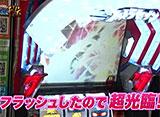 パチスロ攻略マガジン ドラ美&朱音の回胴仏恥義理列伝 #5〜朱音絶好調!