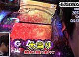 パチンコ攻略マガジン わらしべ銀玉リレー 第16回今回で目標達成なるか!?