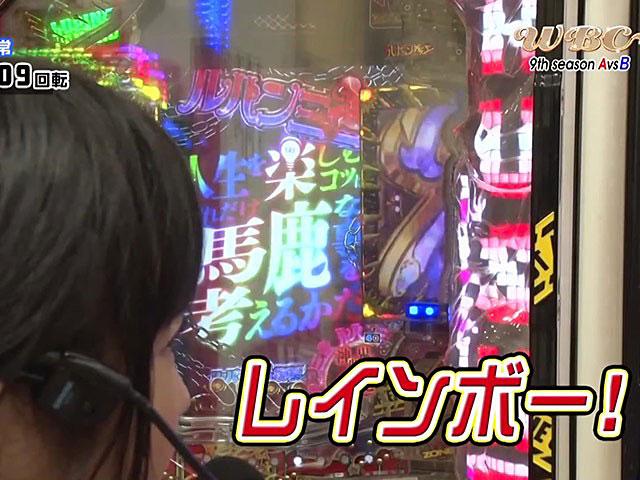 WBC〜Woman Battle Climax〜(ウーマン バトル クライマックス) #55 9thシーズン  第4戦 ヒラヤマン&大亀あすか vs しおねえ&満井あゆみ