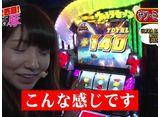 マネーの豚2匹目〜100万円争奪スロバトル〜 #21 田中VSサワ・ミオリ 前半戦