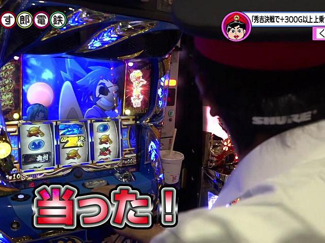 パチす郎電鉄 #29