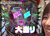 双極銀玉武闘 PAIR PACHINKO BATTLE #89 助六&柳まお vs SF塩野&しおねえ