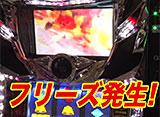 黄昏☆びんびん物語 #185 第92回 前半戦
