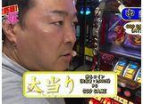マネーの豚2匹目〜100万円争奪スロバトル〜 #23 河原みのりVS中武一日二膳 前半戦