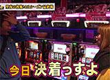 一発逆転 5☆5奪取 #28
