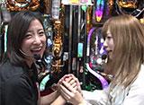 万発・ヤングの今がぱちドキッ! 第28話/第29話