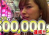 パチンコ攻略マガジン わらしべ銀玉リレー 第17回30万発達成者は誰だ!?