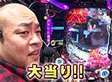 ブラマヨ吉田のガケっぱち #281 林健 後編