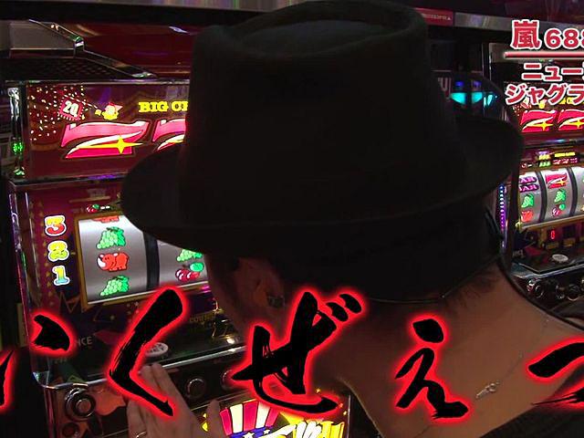 嵐・梅屋のスロッターズ☆ジャーニー #445 三重県 後編