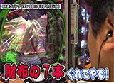 双極銀玉武闘 PAIR PACHINKO BATTLE #90 守山アニキ&三橋玲子 vs ミネッチ&桜キュイン