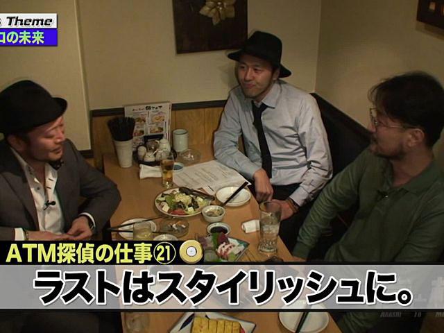 【特番】嵐と松本 ATM 探偵事務所歳末業績見直しトークSP 本編
