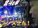 嵐と松本 #23 北斗修羅で「北斗揃い」を出せ!