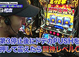 嵐と松本 #24 北斗修羅で「北斗揃い」を出せ!