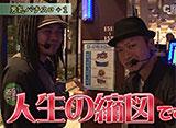 スロじぇくとC #36 男気パチスロ+1