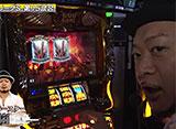 パチスロバトルリーグS シーズン1 #15 松真ユウ vs 嵐