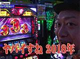 嵐と松本 #49
