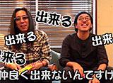 魚拓&ヒカルのライターナイトスクープ #1