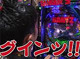 ブラマヨ吉田のガケっぱち #283 グイグイ大脇 後編