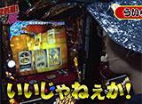 マネーの豚2匹目〜100万円争奪スロバトル〜 #26 ういちVS大崎一万発 後半戦