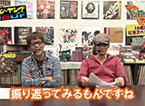 ヒロシ・ヤングアワー #301  ノリ打ちでポン! 10周年記念スペシャル2