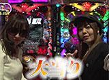 【特番】アゲ満×PPSL コラボ特番 前編