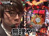 As-1 GRAND PRIX 最強軍団決定トーナメント #30/#31/#32