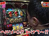 マネーの豚2匹目〜100万円争奪スロバトル〜 #27 田中VS中武一日二膳 前半戦