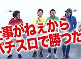 黄昏☆びんびん物語 #187 第93回 前半戦