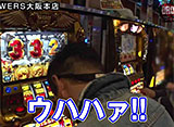 DROP OUT シーズン29 #3/#4