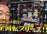 マネーの豚2匹目〜100万円争奪スロバトル〜 #29 決勝直前スペシャル