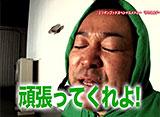 黄昏☆びんびん物語 #188 第93回 後半戦