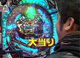 パチンコ オリ法TV #115「CR牙狼外伝 桃幻の笛」(前半)
