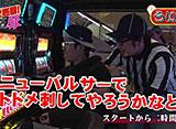 マネーの豚2匹目〜100万円争奪スロバトル〜 #30 ういちVS中武一日二膳 前半戦