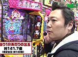 パチンコ実戦塾2017 #68