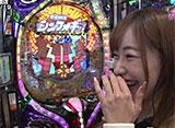 万発・ヤングの今がぱちドキッ! 第36話/第37話