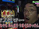 光れ!パチスロリーグ #10 嵐VS木村魚拓(後半戦)